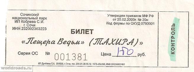 Билет в Пещеру Ведьм