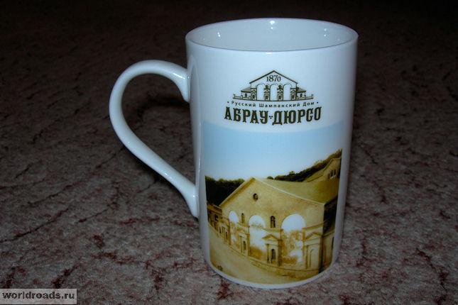 Кружка Абрау-Дюрсо