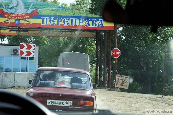 Переправа через Северский Донец