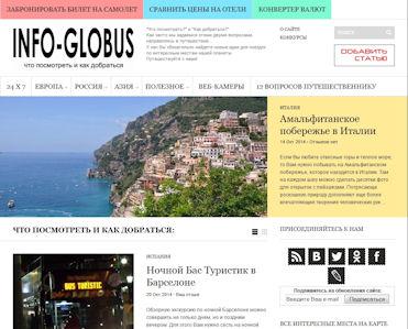 info-globus.ru
