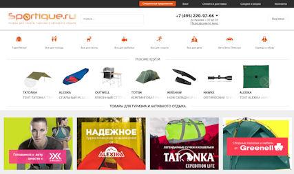 sportique.ru