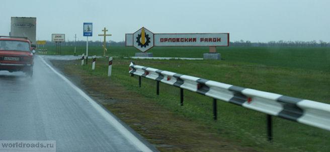 Орловский район