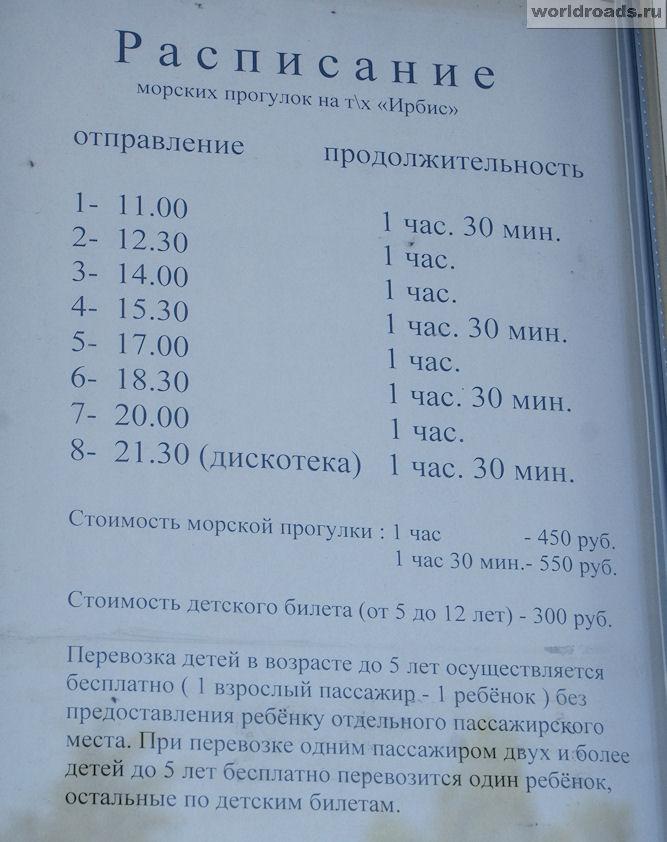 Расписание теплохода к скале Киселёва