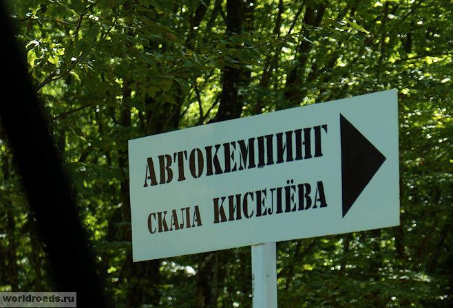 Скала Киселёва