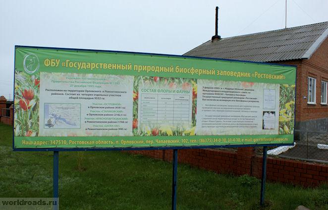 Ростовский заповедник