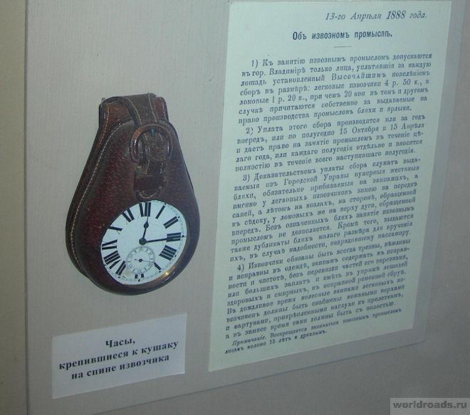 Часы извозчика