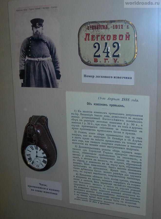 Извозчики Владимира