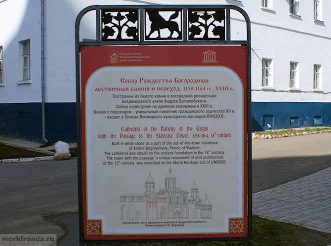 Палаты Андрея Боголюбского