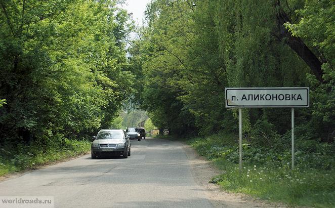 Посёлок Аликоновка