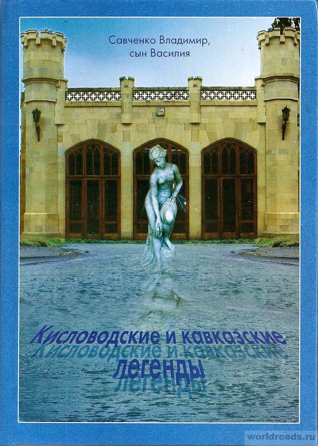 Кисловодские легенды