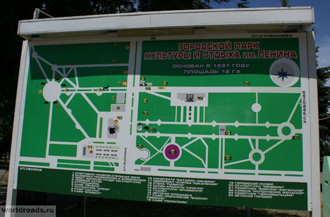 Парк Батайск