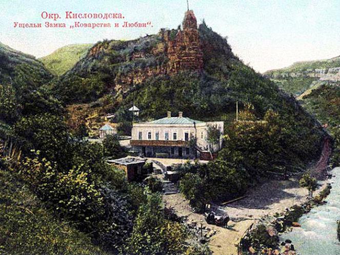 Замок коварства и любви открытка