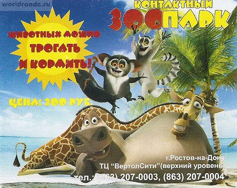 Контактный зоопарк в Ростове-на-Дону