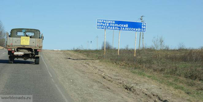 Дорога в Юрьев-Польский