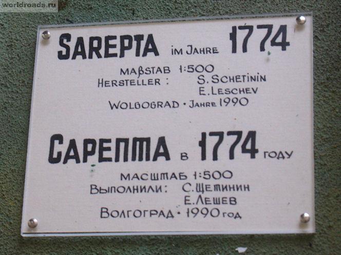 Старая Сарепта
