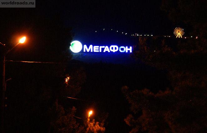 Мегафон Геленджик
