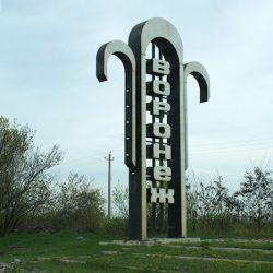 Поездка в Воронеж и Рамонь в октябре