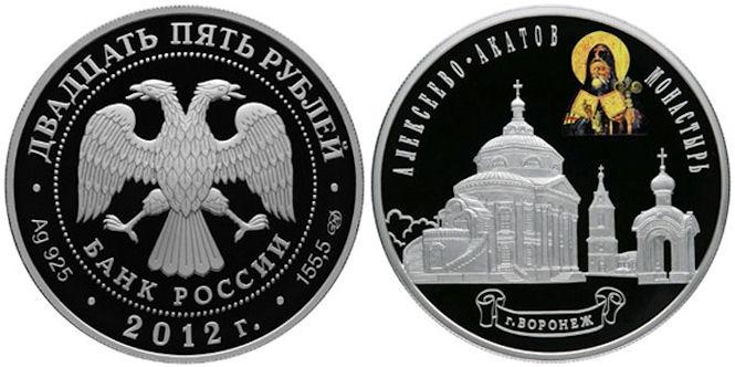 Алексиево-Акатов монастырь монета