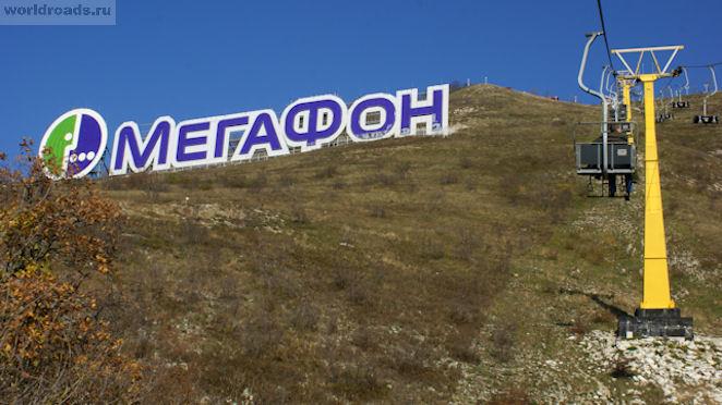 Геленджик надпись Мегафон