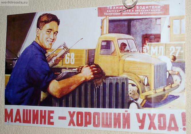 Плакаты автомобильной тематики
