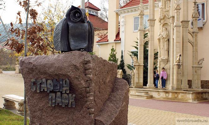 Старый парк Кабардинка