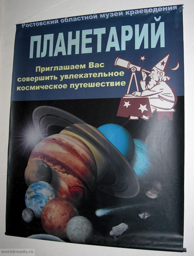 Планетарий в Ростове-на-Дону