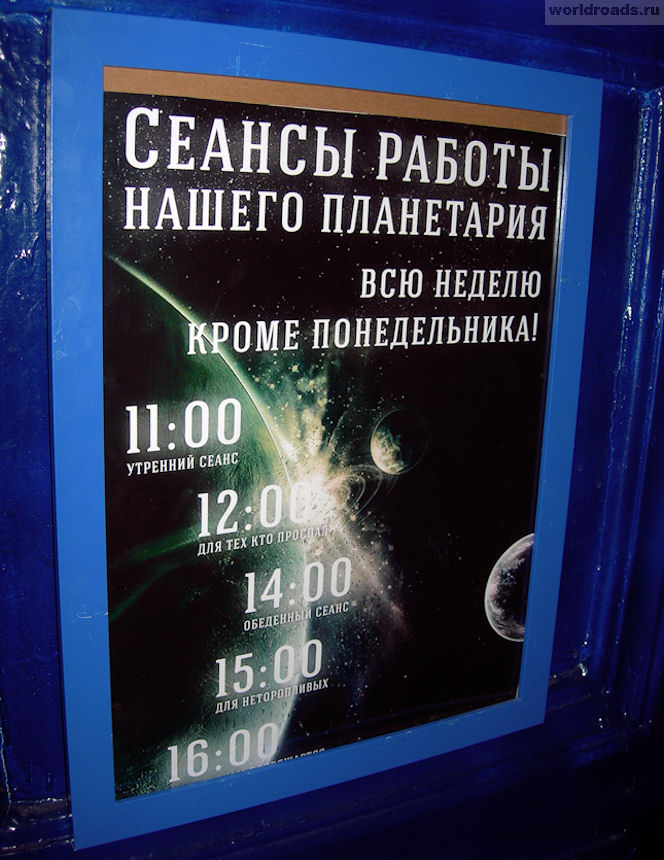Планетарий Ростов-на-Дону