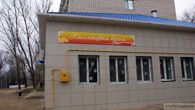 Кафе Калмыцкая кухня