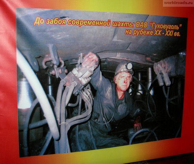 Музей шахтёрского труда Гуково