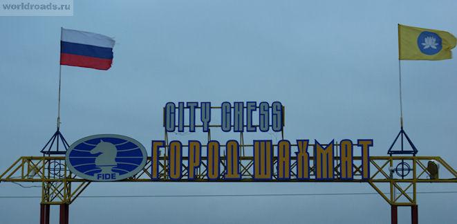 Сити-Чесс