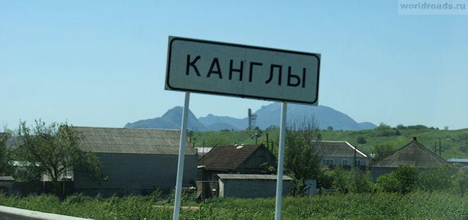 http://worldroads.ru/wp-content/uploads/2014/04/Kanglyi.jpg