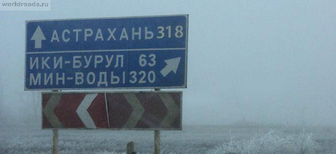 Дороги Калмыкии