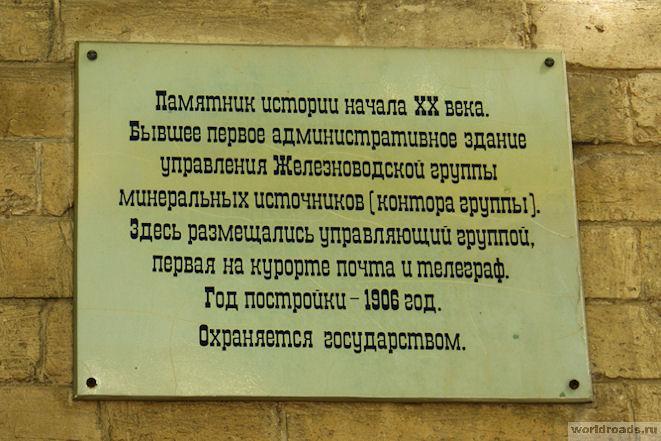 Контора группы Железноводск