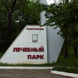 Курортный парк Железноводска. Часть 2