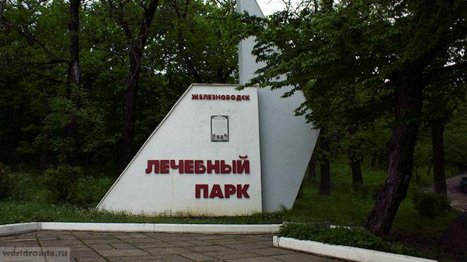 Лечебный парк Железноводска