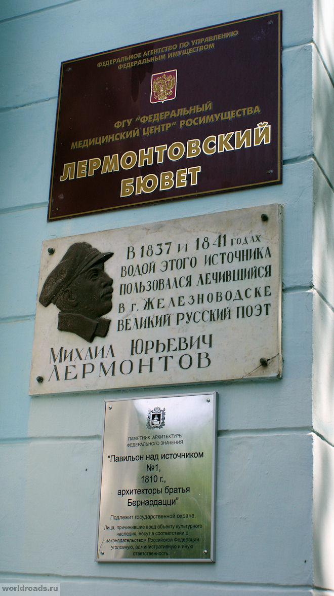 Лермонтовский источник Железноводска