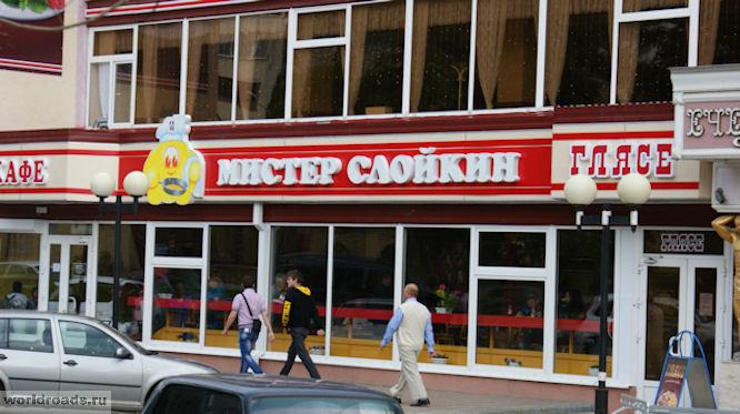 Кафе Мистер Слойкин Пятигорск