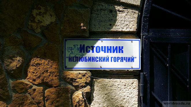 Нелюбинский источник Железноводск