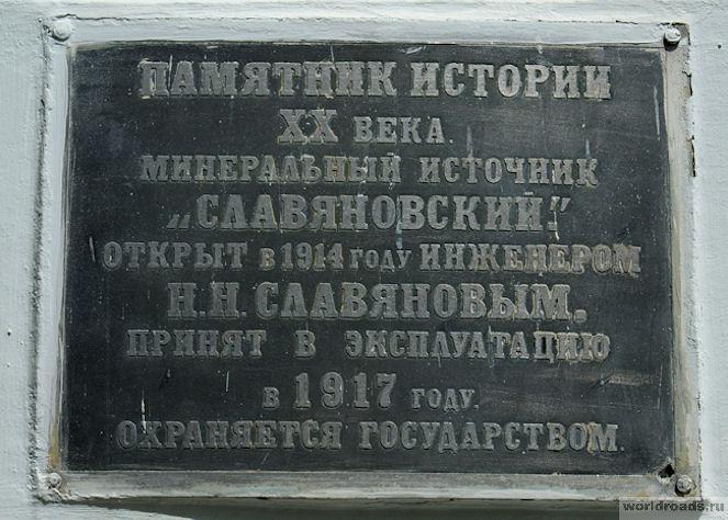 Славяновский источник Железноводска