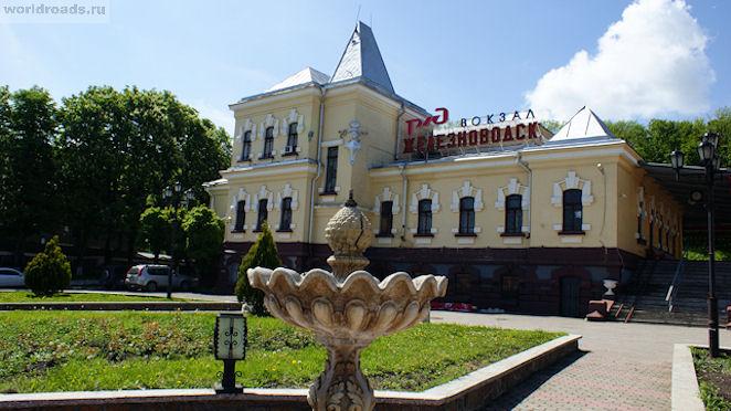 Железноводск вокзал