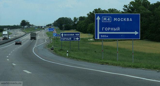 Трасса М4-Дон в Ростовской области