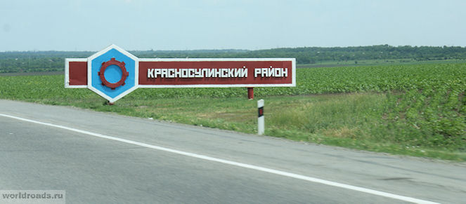 Красносулинский район