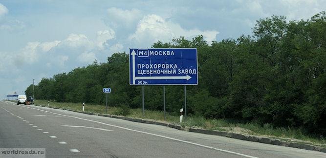 Прохоровка Ростовская область