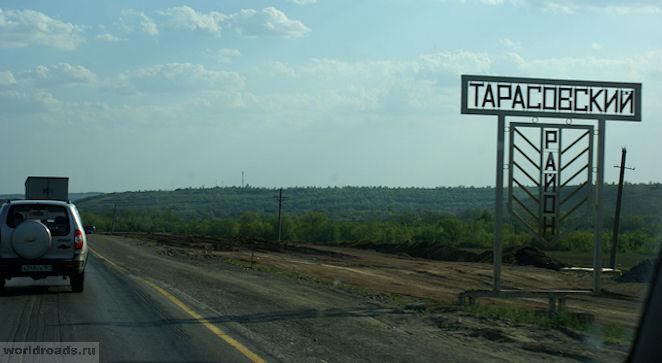Тарасовский район
