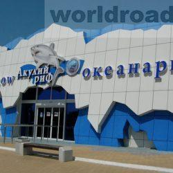 Океанариум Ейска «Акулий Риф»