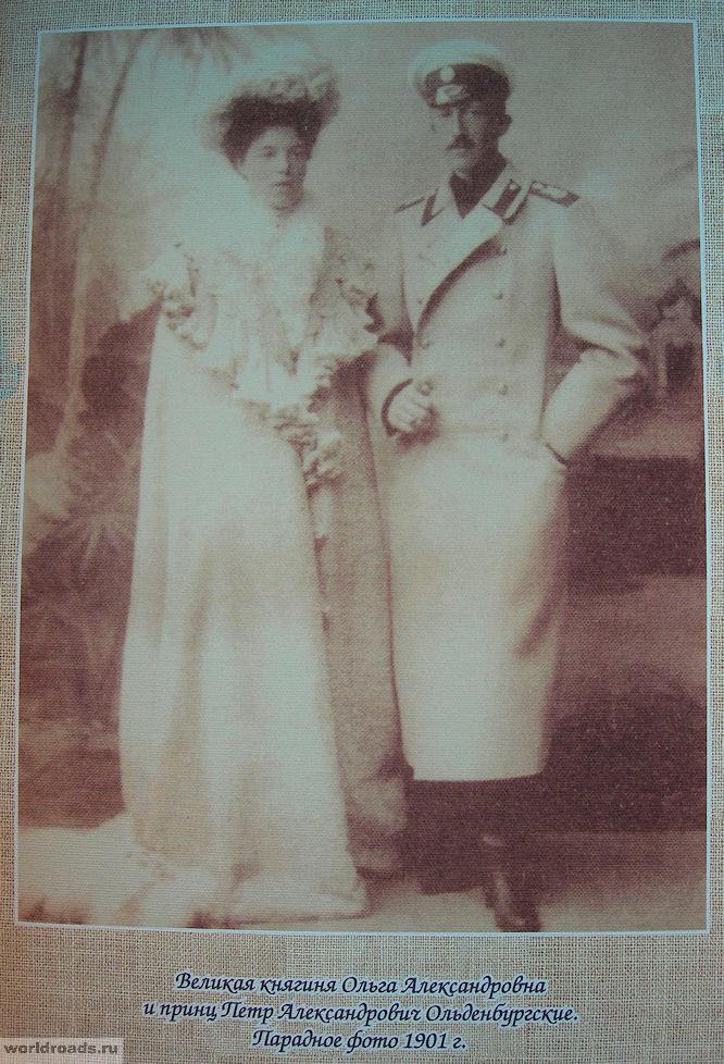 Ольга и Пётр Ольденбургские