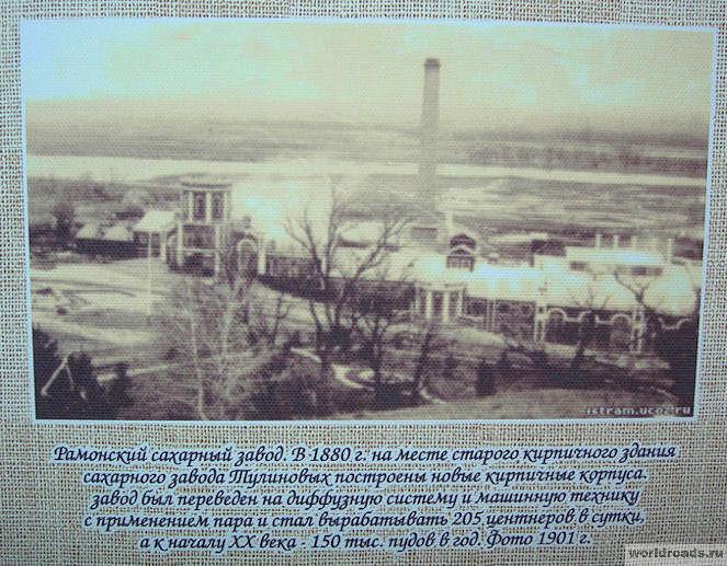 Рамонь сахарный завод