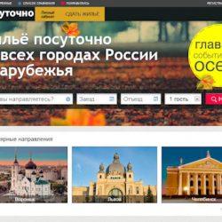 Сайты аренды жилья для путешественников