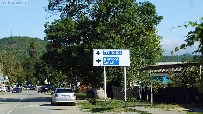 Тенгинка