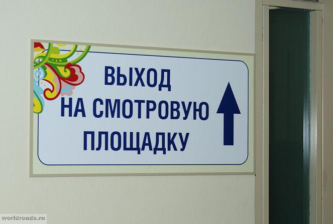 Экскурсия на небоскрёб Галереи Чижова